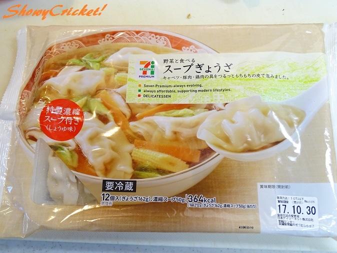 2017-11-14スープ餃子 (1)