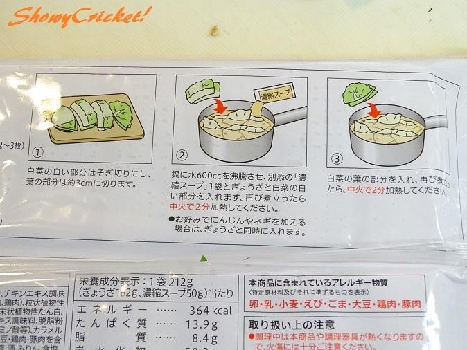 2017-11-14スープ餃子 (2)