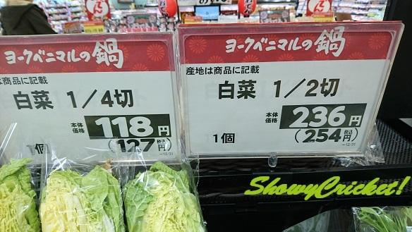 2018-01-17白菜 (1)