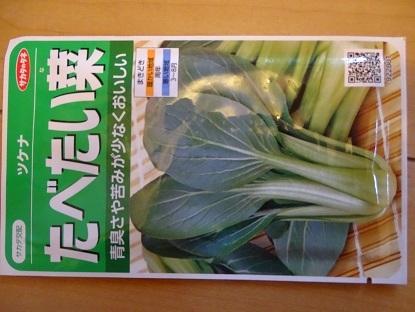 2017-02-13食べたい菜 (2)