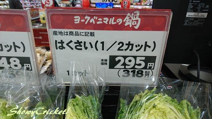 2018-02-10白菜