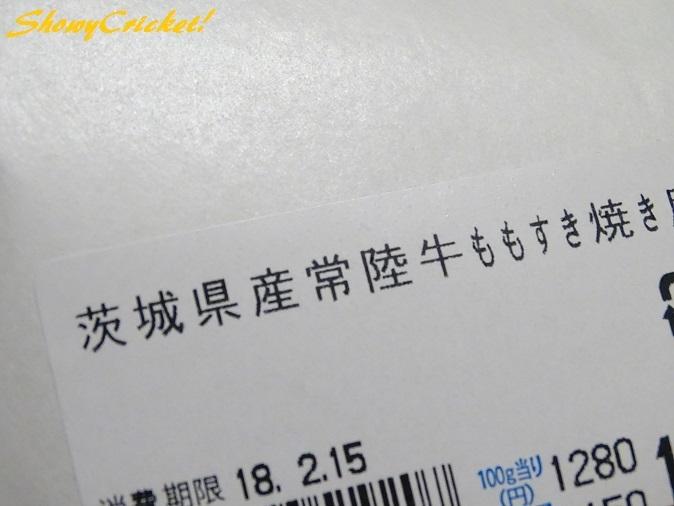 2018-02-14すき焼き (1)