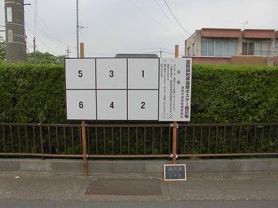 選挙掲示板1