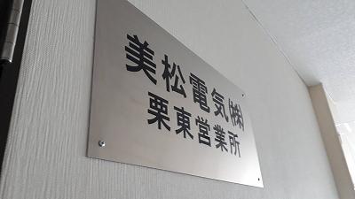 ステンレスプレート フィルム切文字