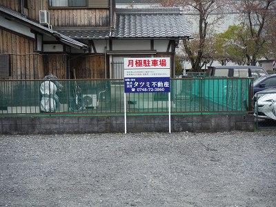 月極駐車場プレート(自立)