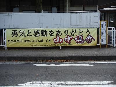 山中慎介横断幕