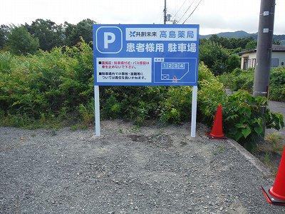 駐車場看板(鉄骨溶接組み)