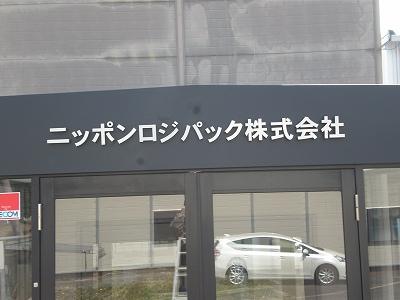 サンロイドチャンネル切文字(SUS HL風)