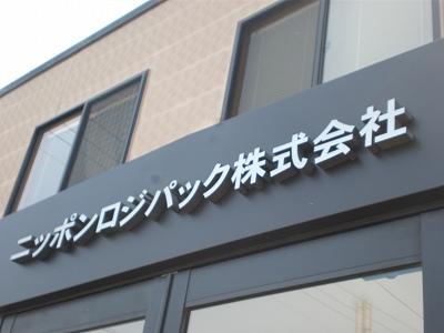 サンロイドチャンネル切文字(SUS HL風)2