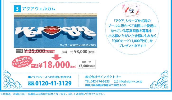 プール用ウェルカムボード春のキャンペーン02