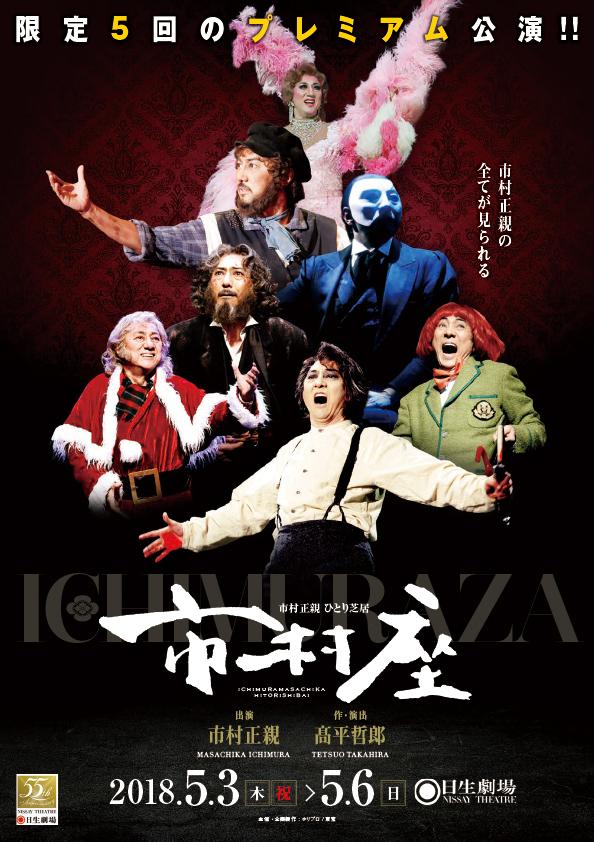 ichimuraza_0323-1.jpg