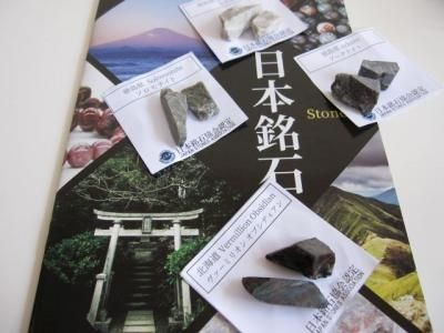 日本銘石1_convert_20180510131218