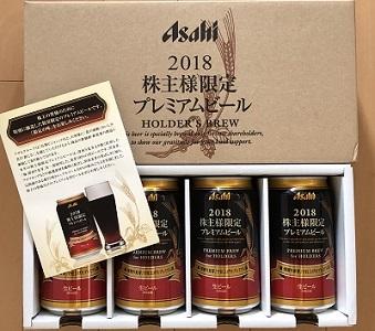 asahi2018.jpg