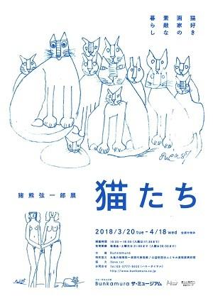 nekotachi.jpg