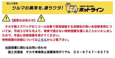 自動車のリコール・不具合情報