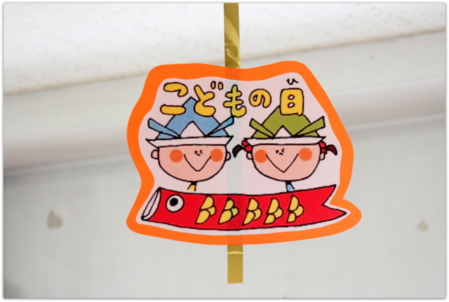 青森県 弘前市 保育園 出張 スナップ 写真 撮影 カメラマン イベント 行事 インターネット 販売 子どもの日