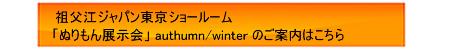 「ぬりもん展示会」 authumn/winter のご案内はこちら