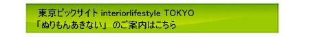 東京ビックサイト出展「ぬりもんあきない」
