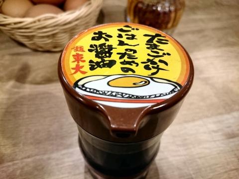 卵かけご飯専用醤油@徳島ラーメン東大
