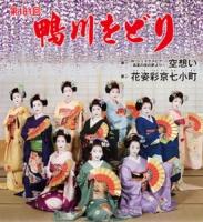kamogawa18556.jpg