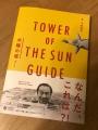 書影 太陽の塔ガイド