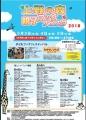 180503 上野 チラシ表