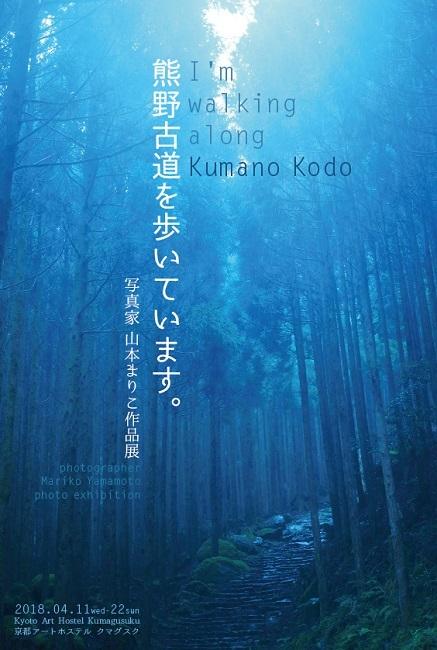 山本まりこさん写真展「熊野古道を歩いています。」