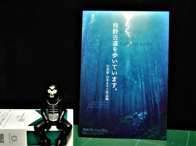 「熊野古道を歩いています。」案内状