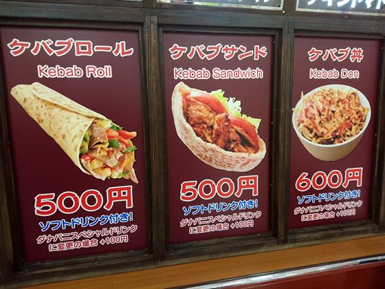 dana_kebab_don_2.jpg