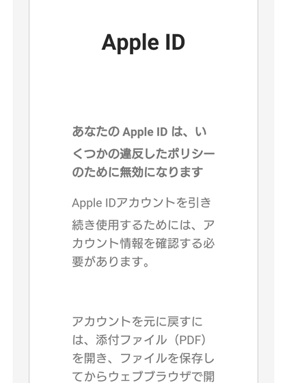 fakeapple_mail.png