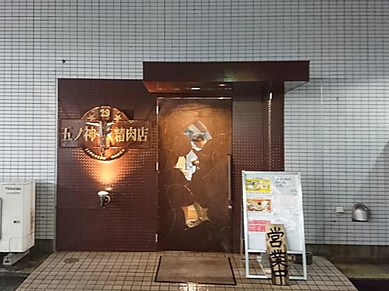 gonokamiseinikuten_1.jpg