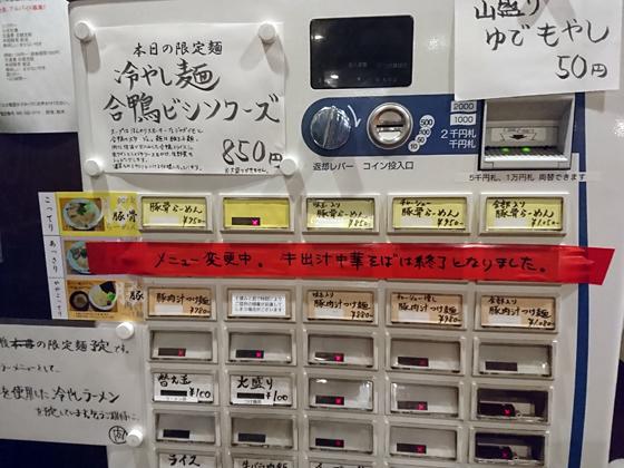 gonokamiseinikuten_2.jpg