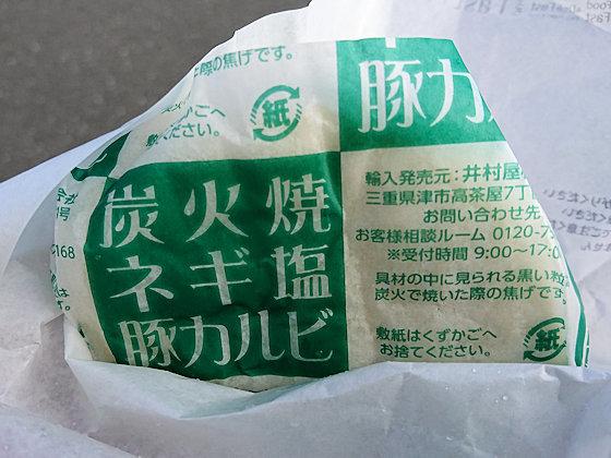negisio_yakibutaman_2.jpg