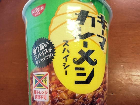 spicecurry_kima_2.jpg