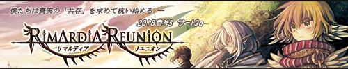 RR-banner