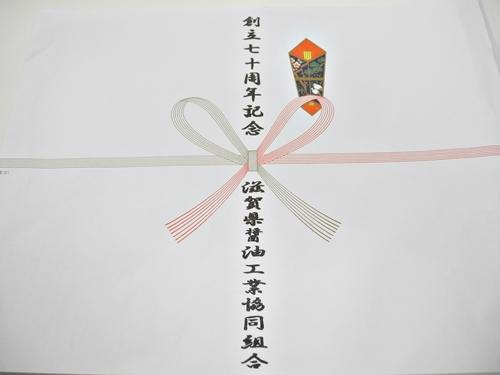 滋賀組合70周年1