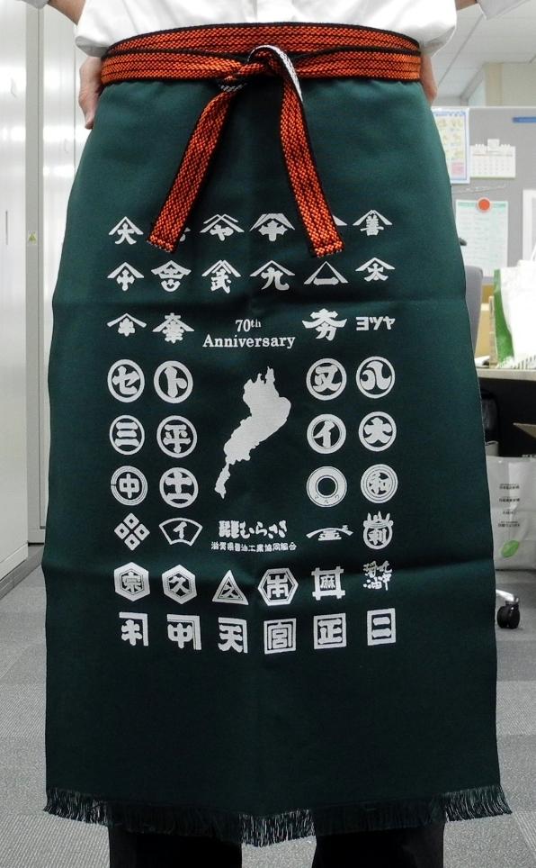 滋賀組合70周年2