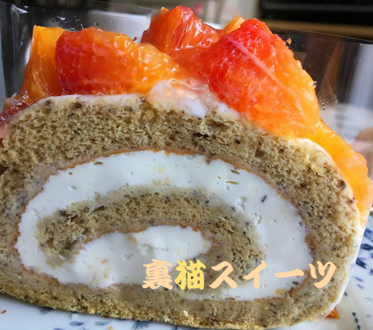 4月11日ブラッドオレンジとアールグレイのロールケーキ