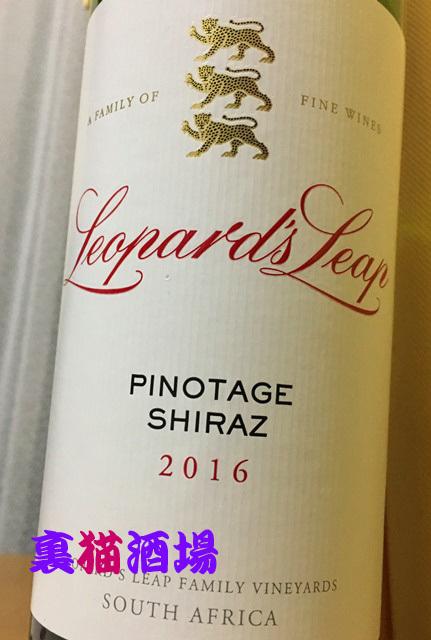 4月11日南アフリカワイン
