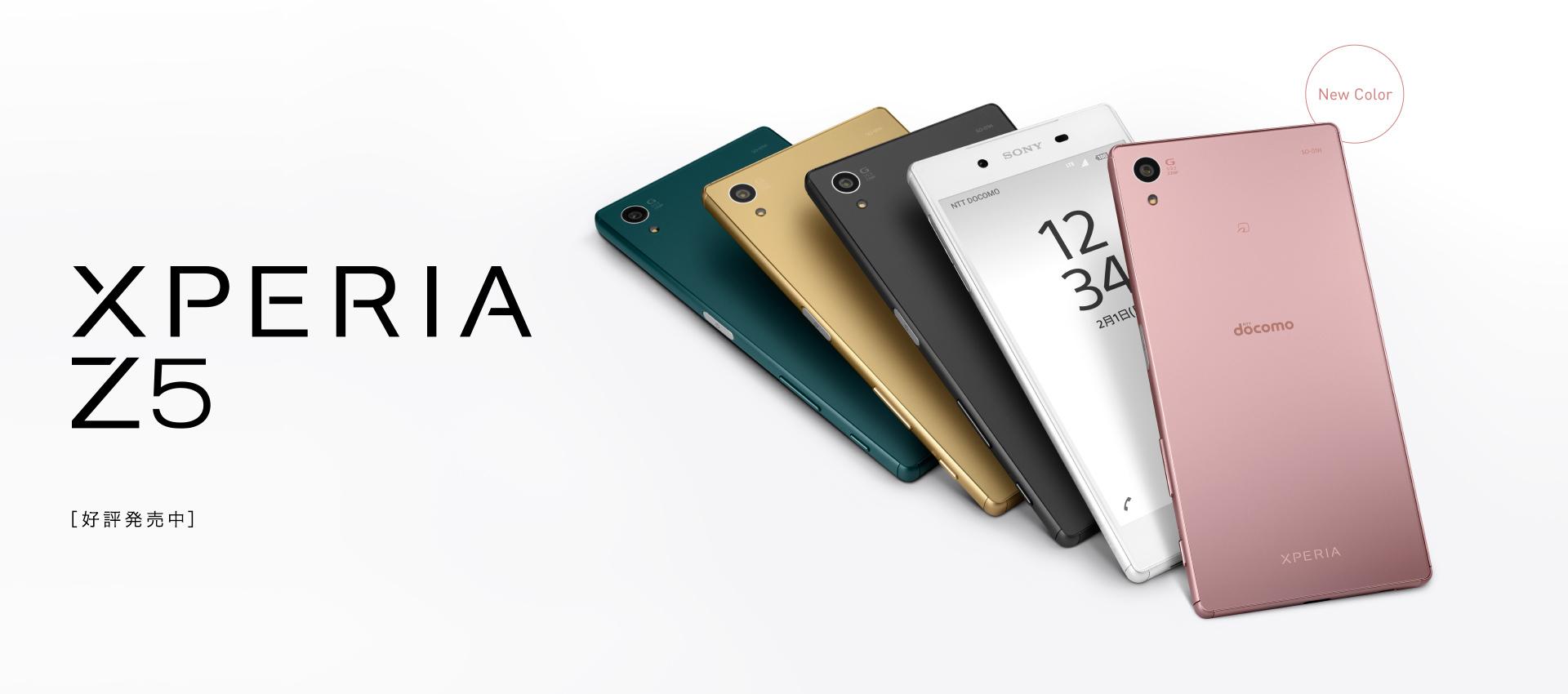 この前買った「Xperia Z5」の感想