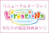 札幌 アニメコンセプトバー