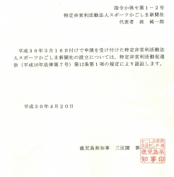 180511NPO法人スポーツかごしま新聞社