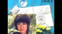 想い出まくら - 小坂恭子|懐メロ、昭和青春歌謡