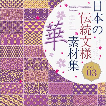 SWST0093_日本の伝統文様3「華」_jacket_表_sq_web
