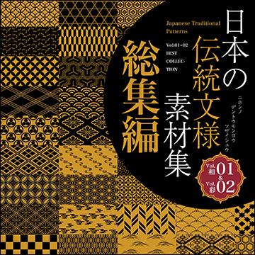 SWST0108_0109_日本の伝統文様素材集1_2総集編_表_sq_web