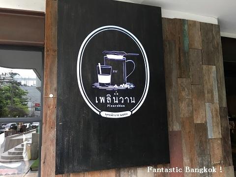 Plearnwan Panich