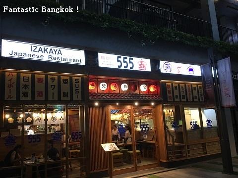 居酒屋555