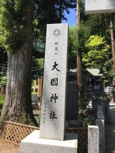 妙義山と剣を持つ大黒天2