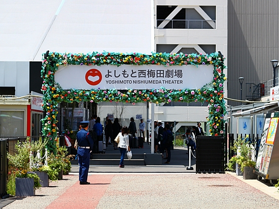 大阪 (3日目)