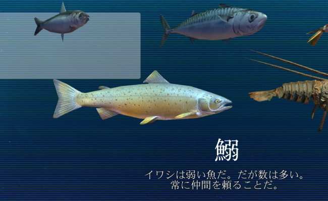 魚のやつ3